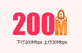 重庆电信宽带200M