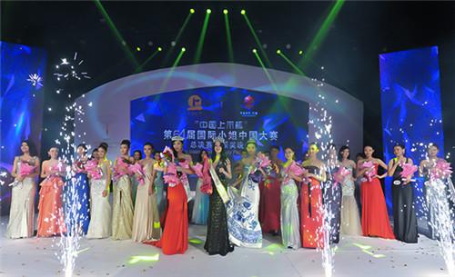 2014年第54国际小姐中国大赛