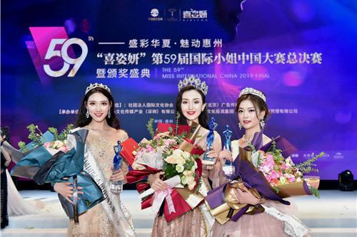 2019年第59国际小姐中国大赛