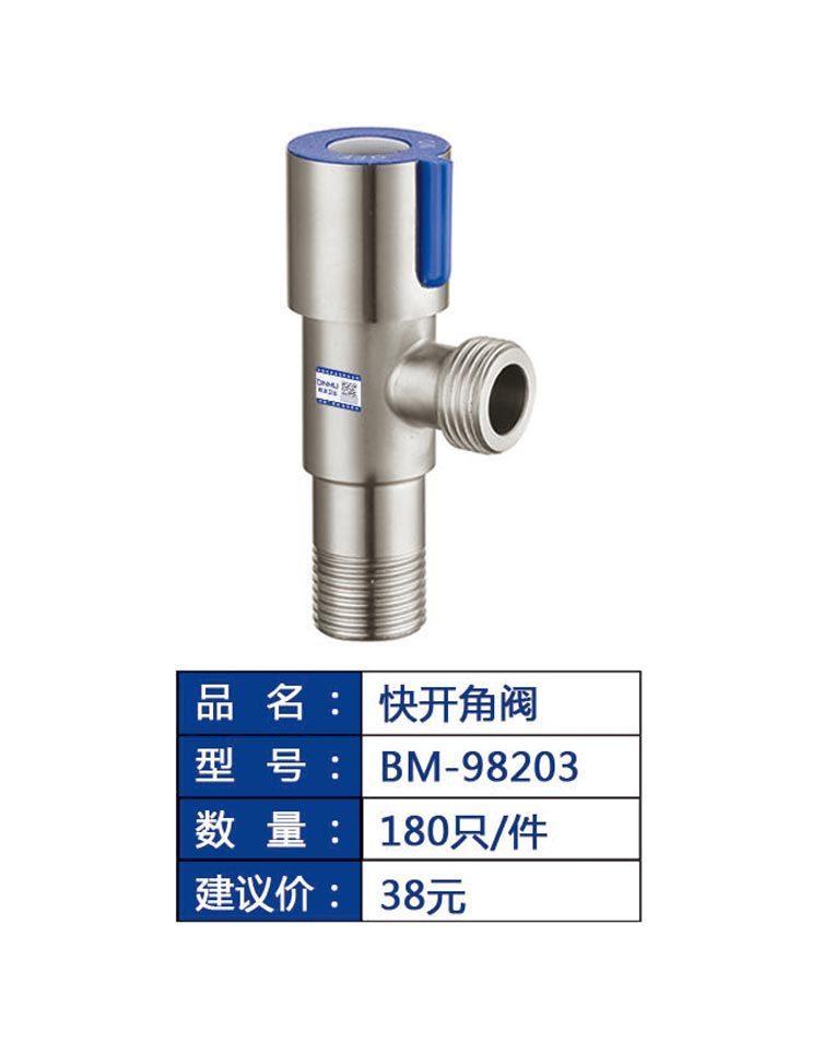 BM-98203