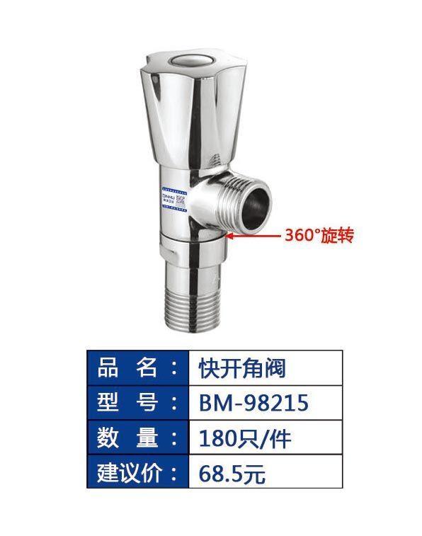 BM-98215