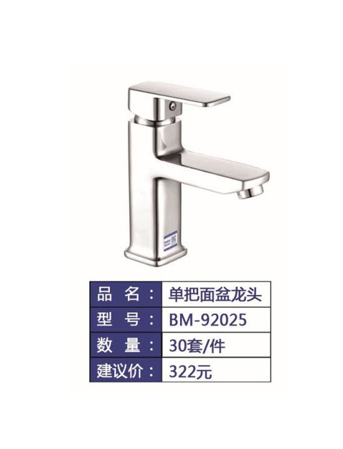 BM-92025