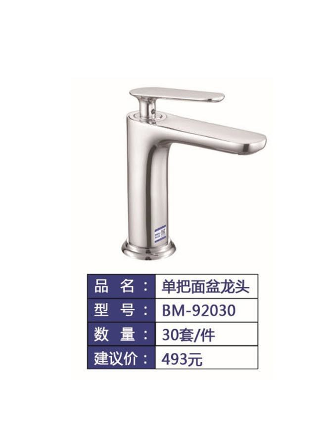 BM-92030