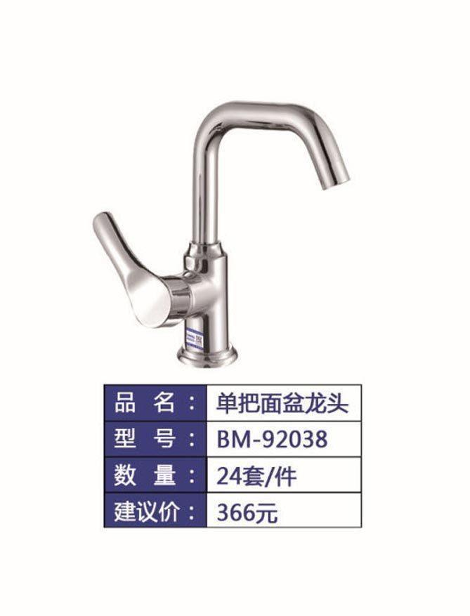 BM-92038
