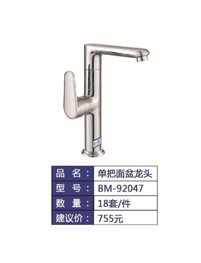 BM-92047