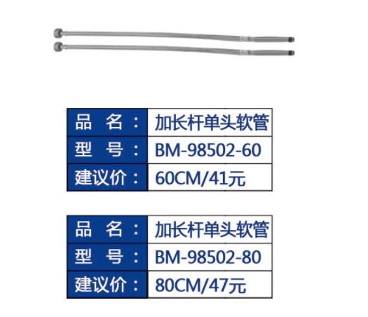 BM-98502-60