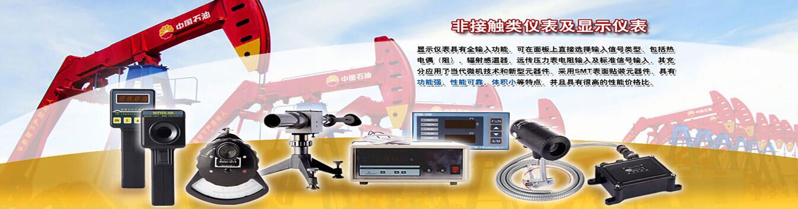 上海自動化儀表三廠