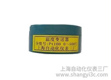 SBWZ-4460常規型熱電阻溫度變送器