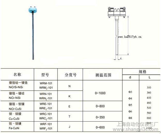 K型热电偶型号规格