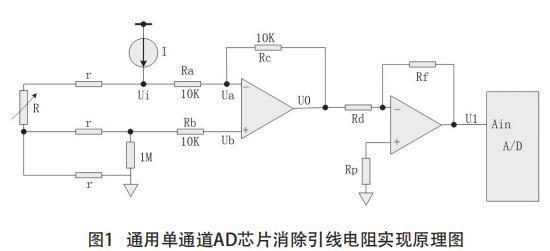 通用单通道AD芯片消除引线电阻实现原理图