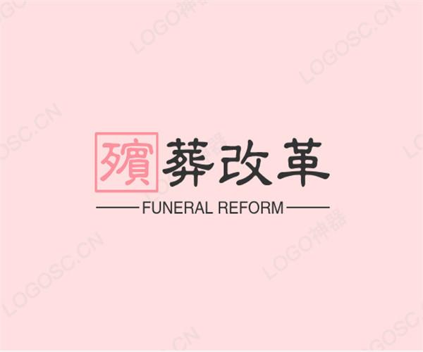 奴隶社会疾葬制度评说