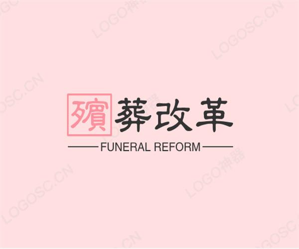封建社会人性化的殡葬过程