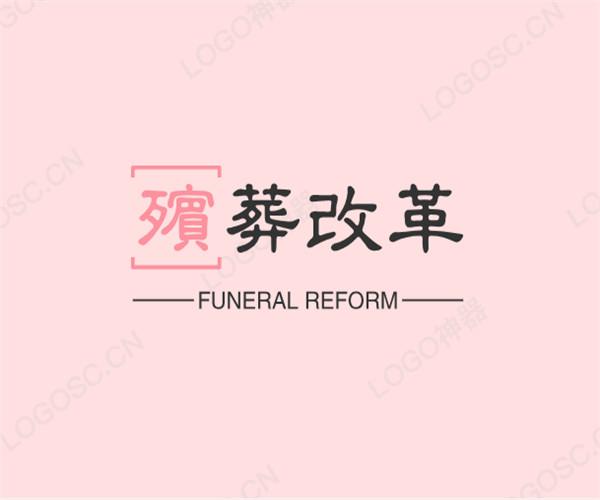 殡葬法的作用