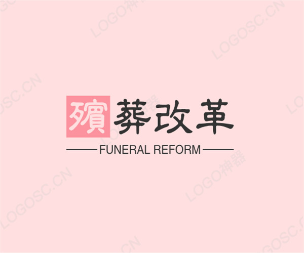 贫富差距更突出地表现于殡葬过程