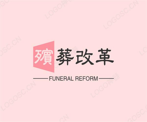 殡葬改革和谐的文明效应