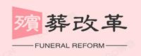殡葬,殡葬改革,殡葬政策,殡葬文化,殡葬习俗,生态殡葬,骨灰室内存放--殡葬改革交流分享网