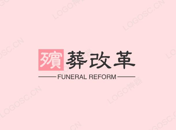 殡葬改革论文及讲话
