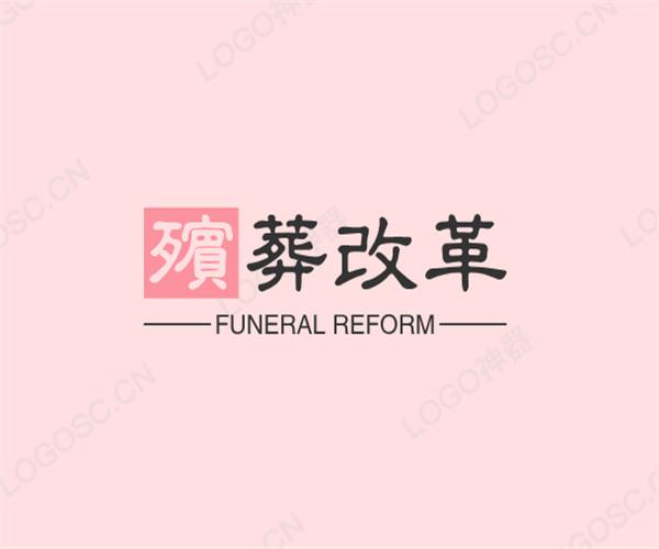 殡葬改革交流网核心内容