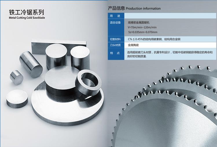 硬质合金PVD涂层锯片 轨道型铣切锯锯片带内焊筋线管件切割锯片