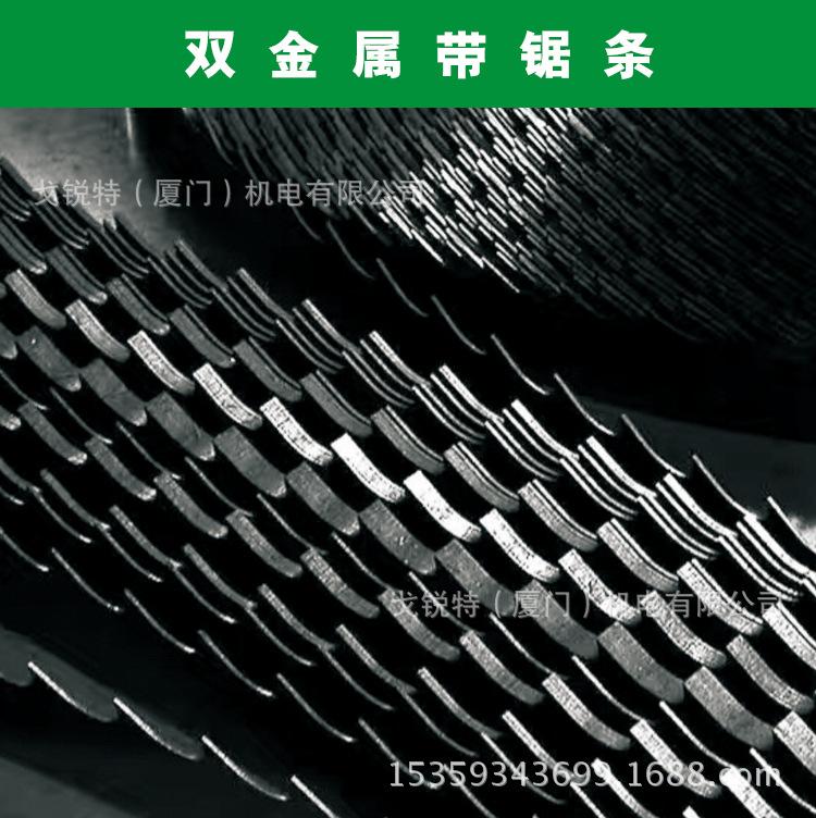 自产直销M42锯条LMG带锯条锯床锯条双金属带锯条