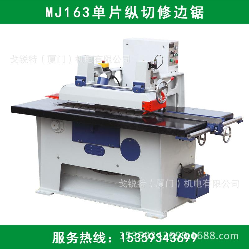 实木精密单片纵锯机MJ-163实木修边锯下锯