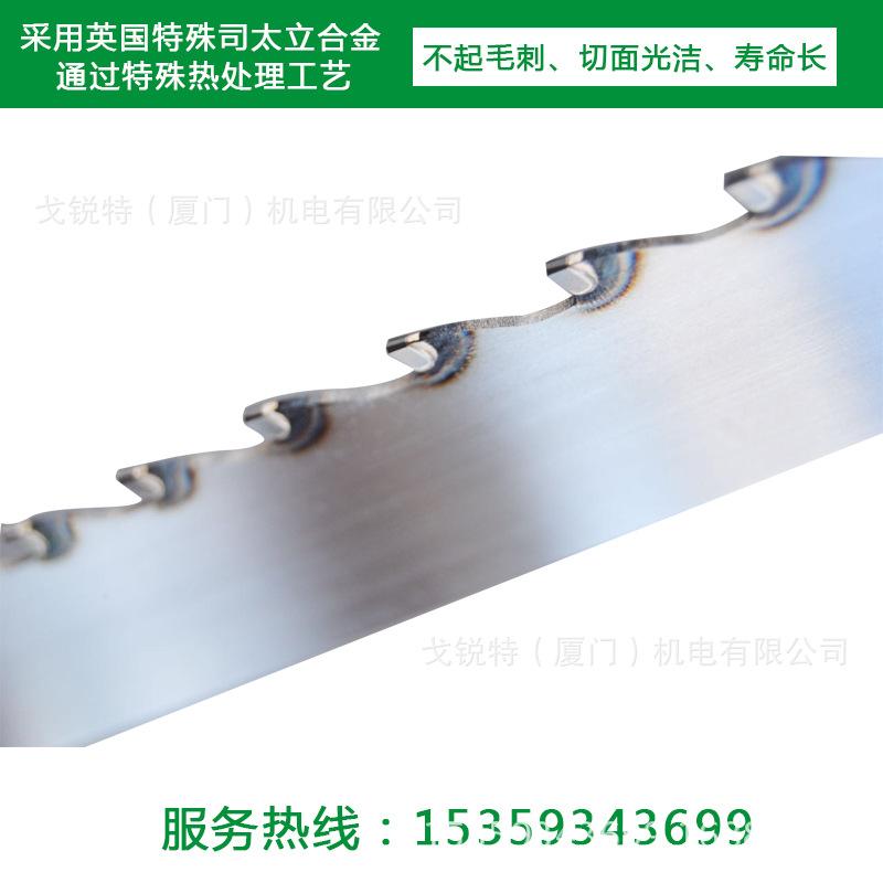 司太立Stellite框锯条硬质合金TCT框锯条