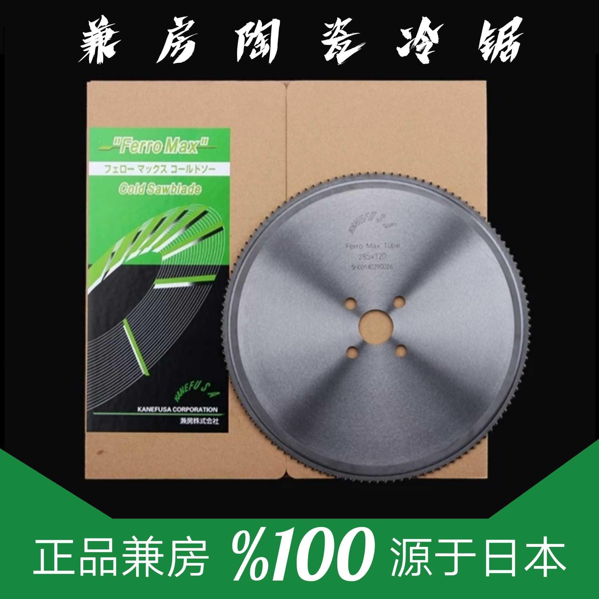 铁工冷锯KANEFUSA高速圆锯锯片机日本兼房合金冷锯片ST-5 285×72