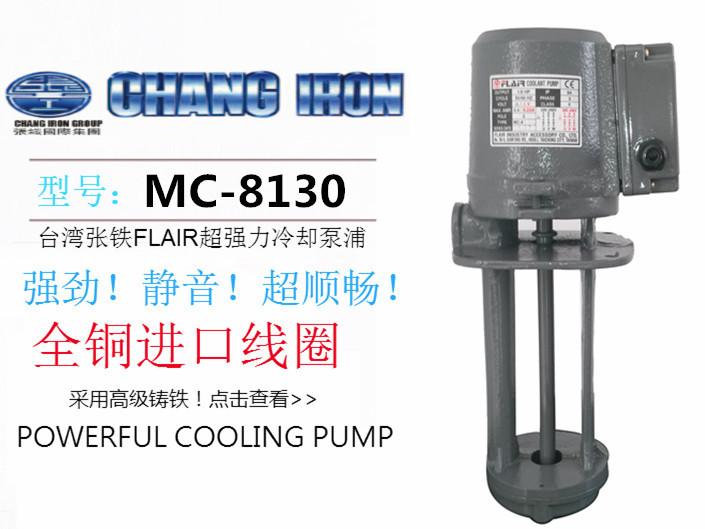 台湾张工FLAIR张铁 浸水式 高扬程 机床冷却水泵 8P三相 MC-8180