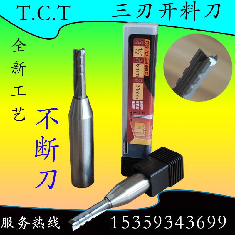 不断刀系列 三刃开料刀  木工开料机用雕刻刀 TCT硬质合金三刃直刀