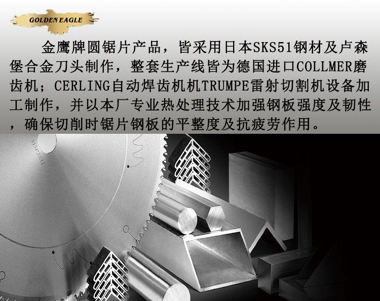 台湾鹰牌铝合金切割锯片铝型材加工无毛刺