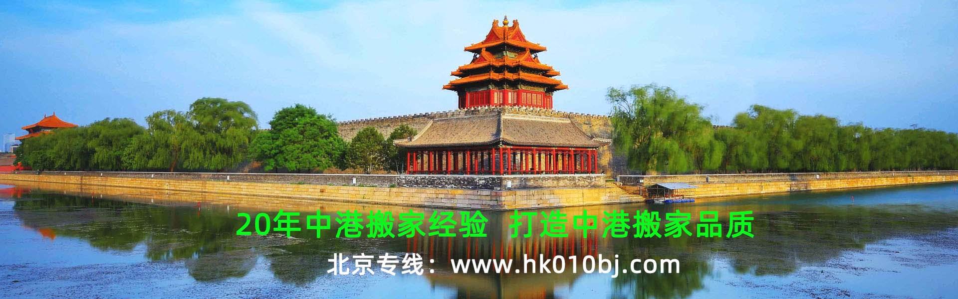 北京搬家到香港