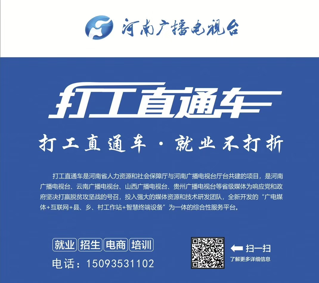 招工,招聘,郑州招聘招工,河南电视台第一就业频道招工