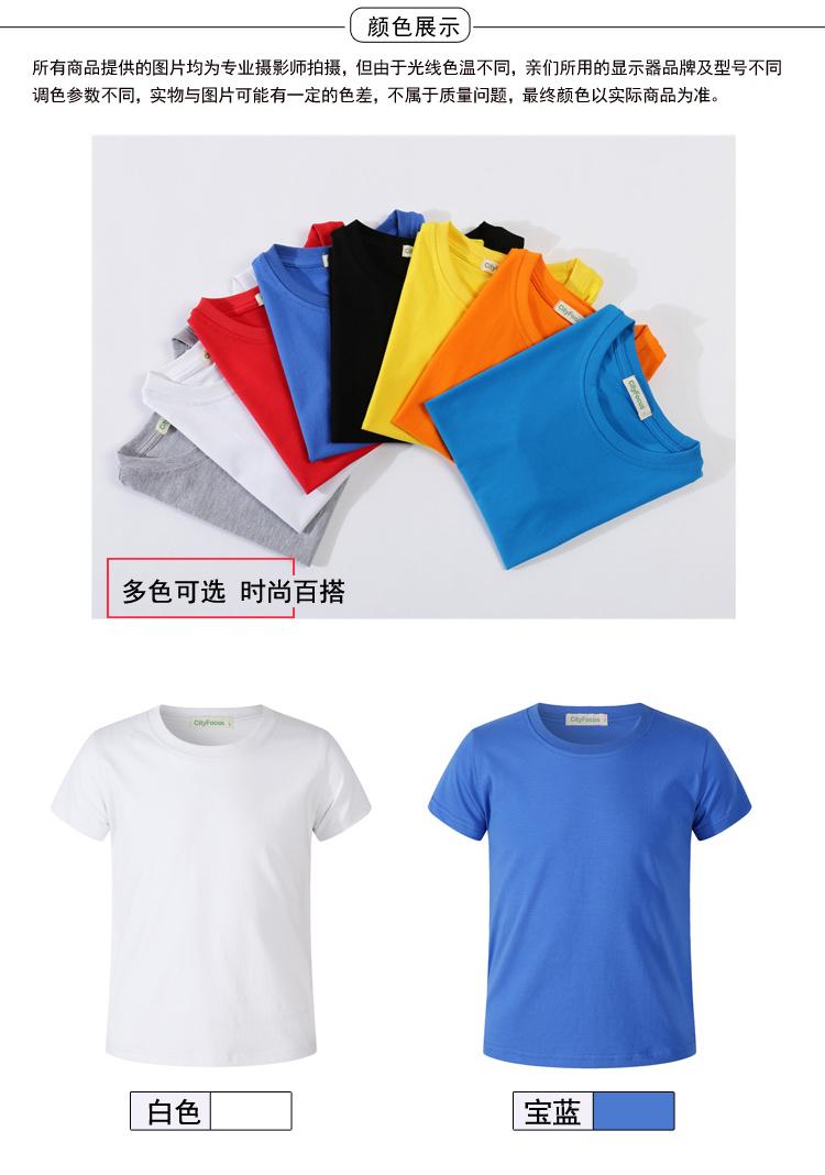 重庆文化衫定制