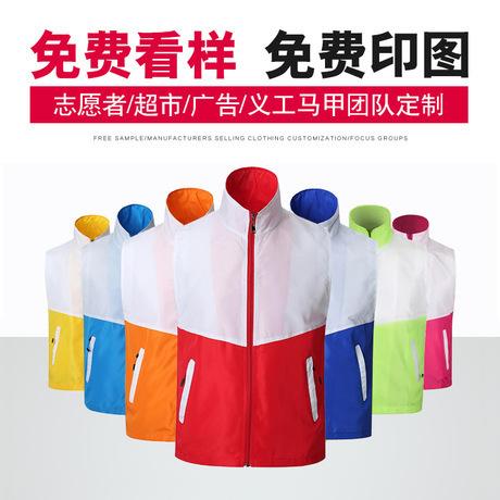 贵阳团队马甲定制_批发广告马甲