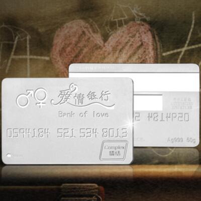 女友礼物:纯银爱情银行卡定制