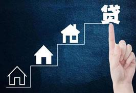 小产权房贷款
