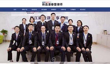 新昌潘春雷律师