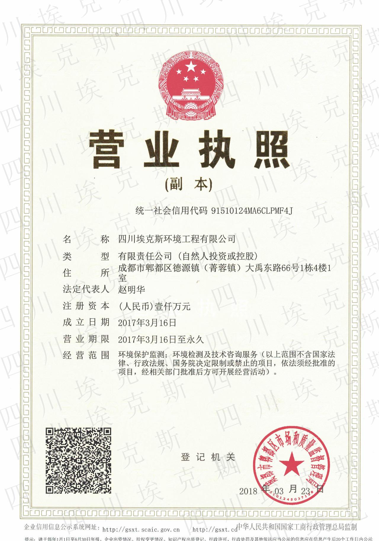 四川埃克斯环境CMA检测营业执照