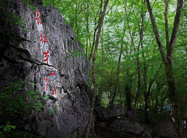 瑞金红色教育基地——长征第一山——云石山