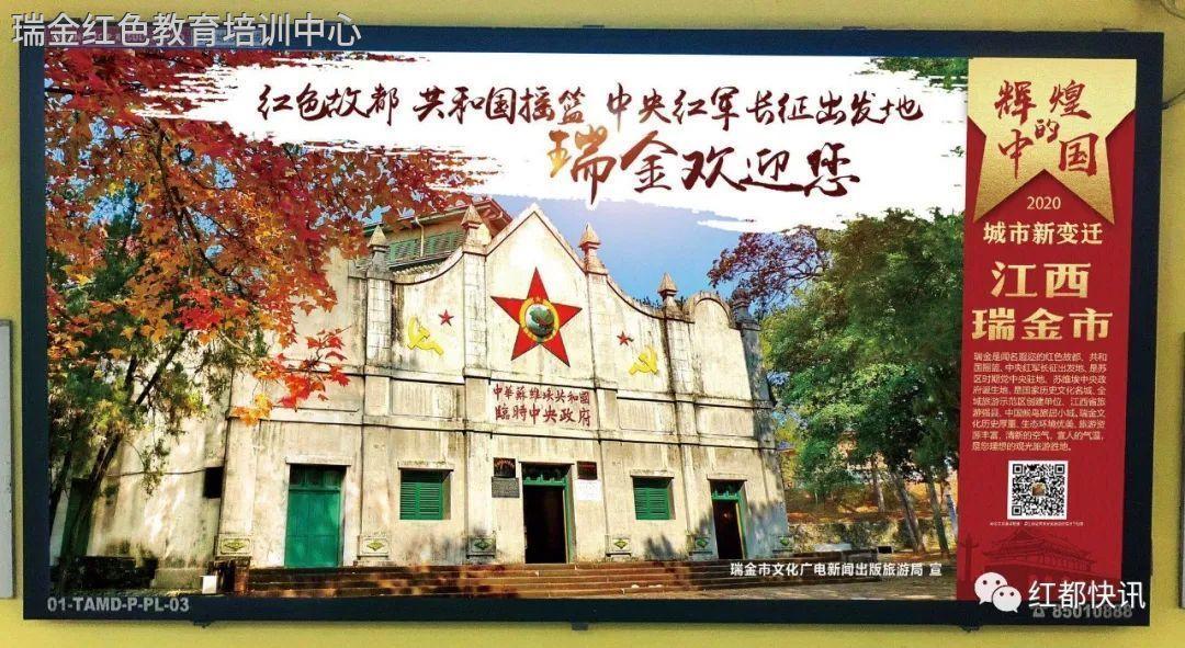 红色故都 共和国摇篮 中央红军长征出发地,瑞金欢迎您