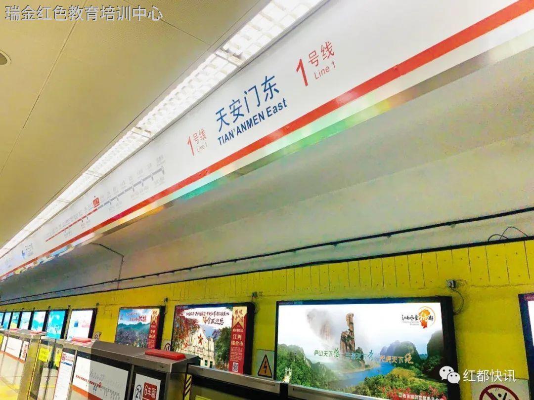 瑞金红色文化旅游元素亮相北京天安门地铁站