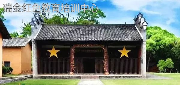 瑞金红色文化教育基地一苏大旧址,1931年11月7日中华苏维埃第一次全国代表大会在瑞金召开