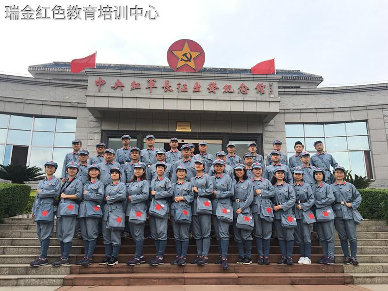 谋瑞金红色培训班在中央红军长征出发地纪念馆开展活动