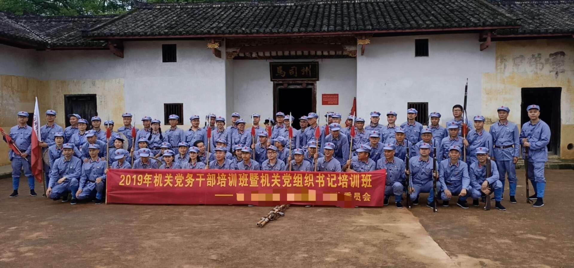 瑞金红色培训—2019年某机关党务干部培训班