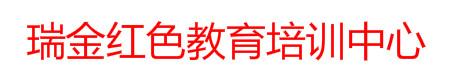 瑞金红色培训_瑞金红色文化教育_瑞金红色教育基地_瑞金红色教育官网