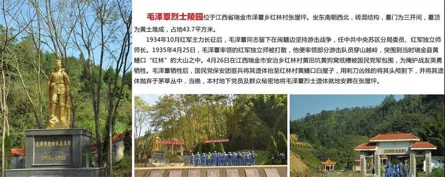 瑞金——毛泽覃烈士陵园