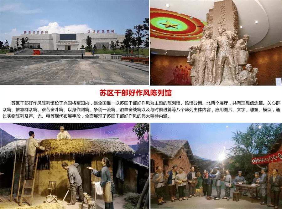 兴国——苏区干部好作风陈列馆