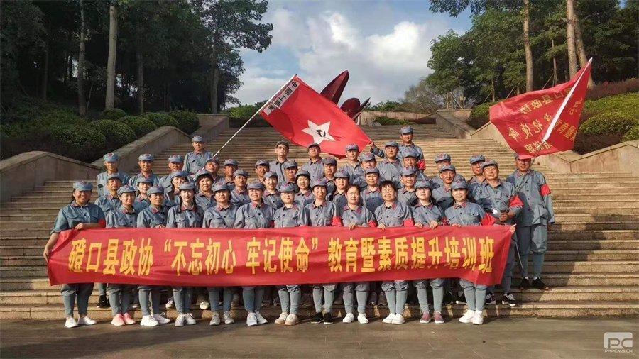 XX县政协百色红色文化教育培训班