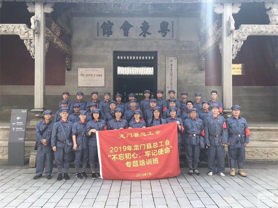 XX总工会百色红色教育培训班