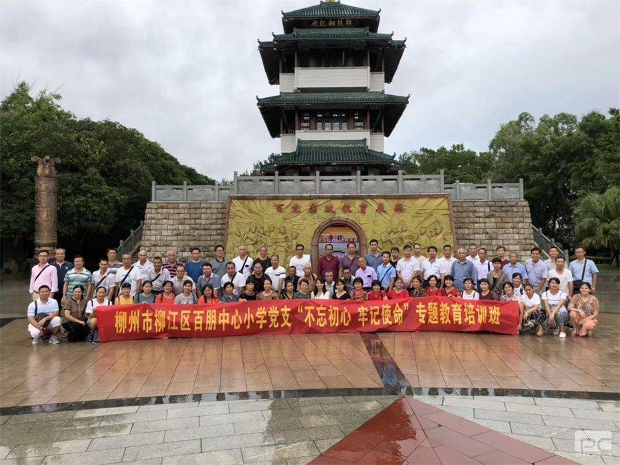 柳江区XX小学百色红色文化教育培训班